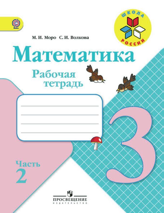 ГДЗ по математике 3 класс Моро учебник и рабочая тетрадь ответы
