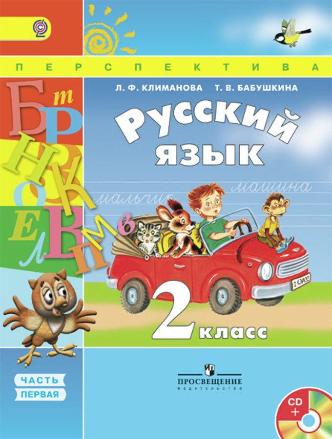 Как сделать русский язык 3 класс 1 часть бабушкина климанова упр 138