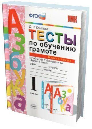 Обучение грамоте — поурочные разработки 1 класс, Горецкий