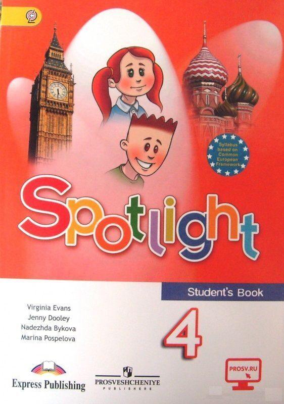 гдз по английскому языку 4 класс учебник фгос