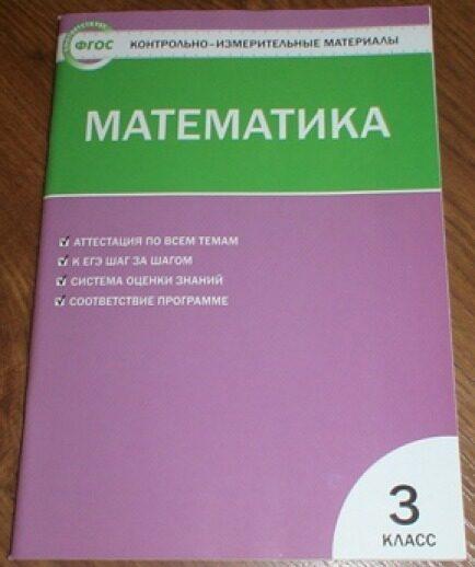 КИМ МАТЕМАТИКА 3 КЛАСС ФГОС ВАКО СКАЧАТЬ БЕСПЛАТНО