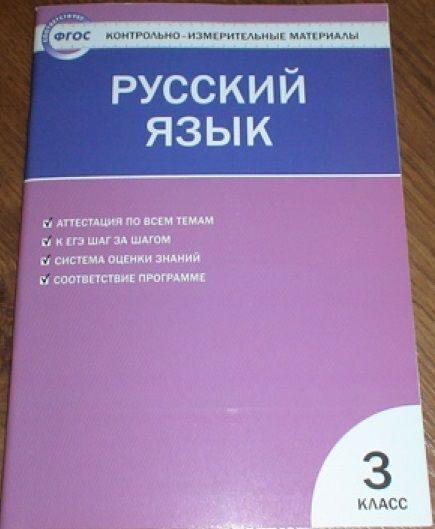 Гдз Ким По Русскому Языку 3 Класс Никифорова В.в